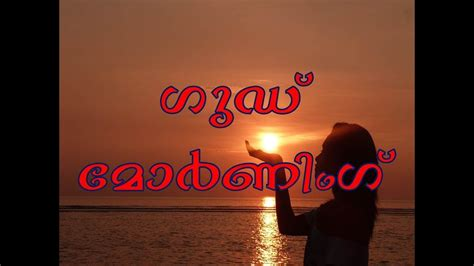 Malayalam Good Morning Messages SMS Images HD – Good